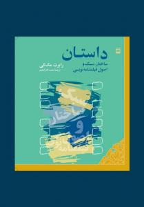 داستان:ساختار،سبک و اصول فیلمنامه نویسی نویسنده رابرت مک کی مترجم محمد گذرآبادی